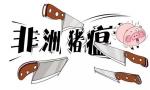 國務院辦公廳印發《關于加強非洲豬瘟防控工作的意見》