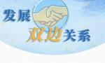 外交習語|7月第一周,習主席3場外事活動傳遞哪些信息