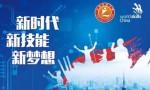 """海南省举办""""7·15世界青年技能日""""系列活动"""