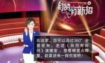 海南首档大型创新分享节目即将上线,录制现场首曝光!