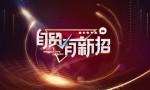 海南首档大型创新分享类节目《自贸有新招》7月28日开播