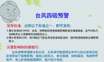 南海熱帶低壓生成 海南省防總啟動防汛防風Ⅳ級應急響應