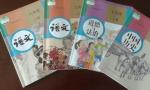 海南2019年秋季中小學教材零售均價降幅4.5%