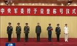 中央军委举行授予荣誉称号仪式 习近平向获得荣誉称号的个人颁授奖章和证书 向获得荣誉称号的单位颁授奖旗