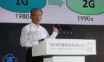中國工程院院士劉韻潔:5G和未來網絡將助力網絡媒體發展