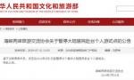 8月新規:退役軍人撫恤標準提高 赴臺游有變化