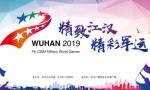 2019武漢軍運會火炬傳遞儀式在南昌正式啟動