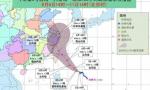 第9号台风利奇马来了 浙闽两地发布IV级防台警报
