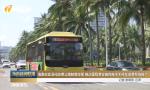海南啟動深化收費公路制度改革 推動里程費實施和電子不停車收費系統推廣
