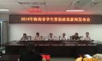 2019年海南省學生資助政策新聞發布會在省教育廳召開