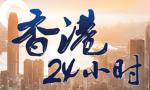 香港24小時 | 香港8月15日發生了什么?一文速覽