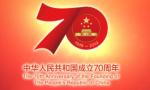 慶祝中華人民共和國成立70周年系列論壇第一場論壇現場直播