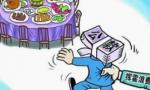 16名局處級干部被處理:高壓之下多次違規公款吃請