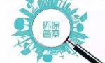 中央生态环保督察揭开企业整改乱象