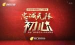 国家广电总局点赞本台大型特别报道《忠诚无限·初心》
