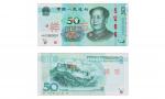 新版人民币本月底发行!这些关键细节要注意