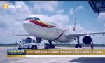 2019中国民营企业500强发布 海航集团位列民营企业服务业100强首位