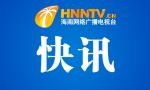"""受臺風""""楊柳""""影響 海南環島動車和市郊列車8月29日部分調整"""