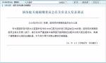国务院关税税则委员会:中方将不得不采取必要的反制措施