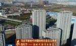 【在习近平新时代中国特色社会主义思想指引下——新时代 新作为 新篇章】住房保障:给困难群众一个幸福的家