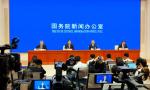 全面深化改革开放 加快建设美好新海南 庆祝新中国成立70周年海南专场新闻发布会在京举行