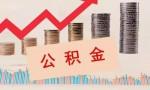 多地公积金政策9月出现调整:使用范围拓宽,严惩违规提取