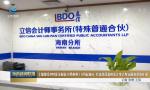 《海南经济特区注册会计师条例》9月起施行 打造高质量的会计审计专业服务营商环境