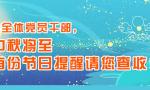 @全体党员干部:中秋将至 有份节日提醒请查收