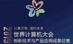 """""""湘约""""计算万物 世界拥抱未来——写在2019世界计算机大会开幕之际"""