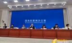 国务院新闻办正在召开《关于支持建设博鳌乐城国际医疗旅游先行区实施方案》的新闻发布会