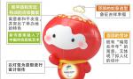 """2022年北京冬残奥会吉祥物""""雪容融""""正式发布"""