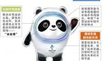 冰雪晶莹 点亮梦想——北京冬奥会、冬残奥会吉祥物诞生记