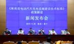 海南省出台《电动汽车充电设施建设技术标准》 10月1日起正式实施