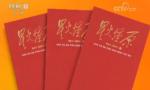 《星火燎原》精选本图书出版