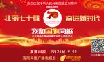 回看:海垦神泉集团党委庆祝中华人民共和国成立70周年活动
