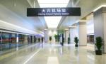 大兴机场开航 记者体验:搭乘京雄城铁(北京段)北京西站到新机场仅需20余分钟