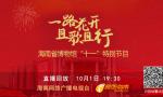 """回看:一路花开 且歌且行 海南省博物馆""""十一""""特别节目"""