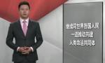 新华社评论员:祝福中国!祝福世界!——庆祝中华人民共和国70华诞之六