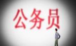 《中华人民共和国公职人员政务处分法(草案)》面向社会征求意见