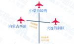 中国民航完成史上最大范围空域调整