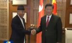 習近平會見尼泊爾大會黨主席