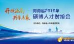 2019年硕博人才对接会将于11月9日在海口举行