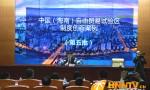 再10条!海南公布第五批中国(海南)自由贸易试验区制度创新案例