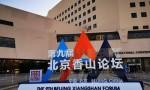 北京香山论坛有何看点?规模历届之最 朝鲜将军参会