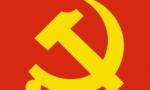 """从""""中国之制""""看""""中国之治""""——解码党的十九届四中全会决定"""