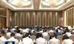 韩正主持召开推进海南全面深化改革开放领导小组全体会议