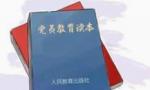"""【地评线】党员教育培训也要有""""精品思维"""""""