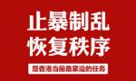 香港各界:習主席講話大大提振香港社會止暴制亂的信心