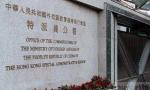 外交部駐港公署負責人強烈譴責美參議院通過涉港議案