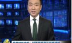 香港特區政府:對美參院做法極度遺憾